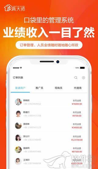家具大师app官方最新版下载