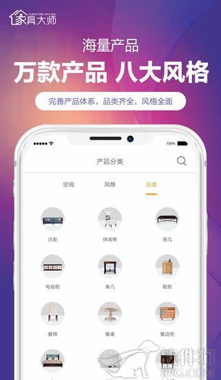 家具大师app手机商城下载