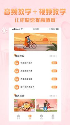 聊天宝典话术软件app