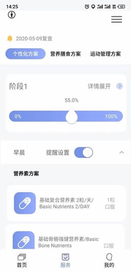 优翔健康app正版客户端