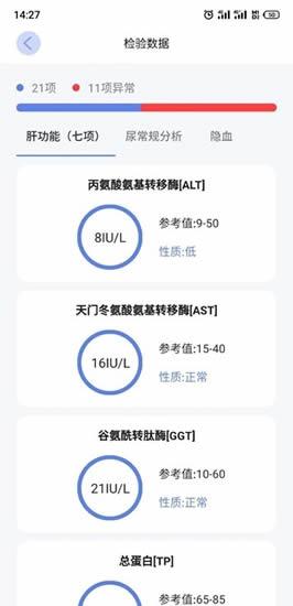 优翔健康app安卓版下载