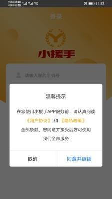 小援手企业管理软件app下载