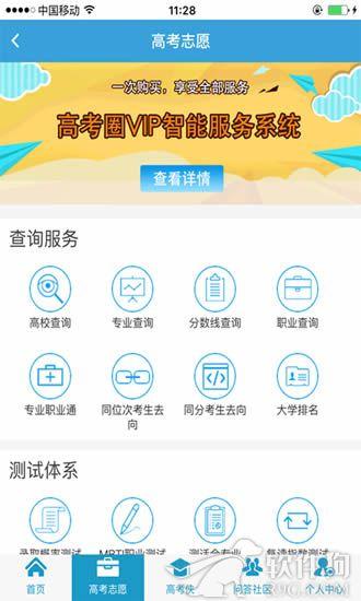 高考圈app官方版客户端