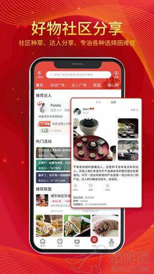 积卡宝app最新版本免费下载