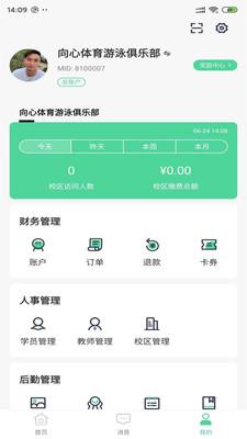 似锦app前程似锦下载