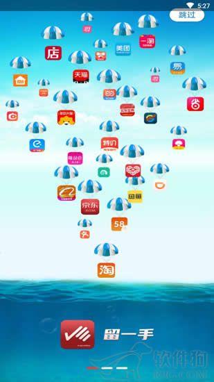 留一手app在线购物软件下载