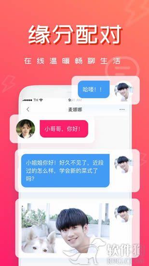 秒约会相亲app下载