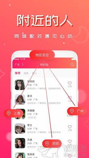 秒约会app安卓版客户端