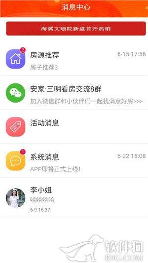 房小站app手机在线房源软件
