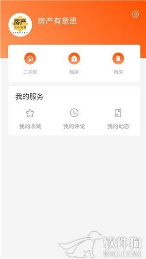 房小站app安卓最新版本