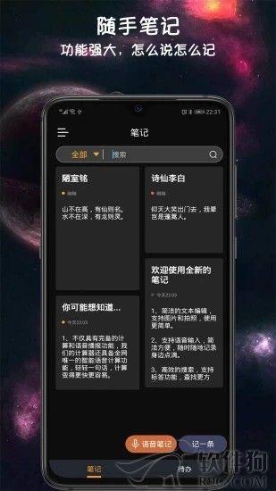 小语备忘录app客户端下载