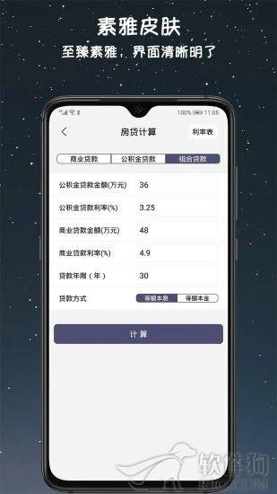 小语备忘录安卓最新版app