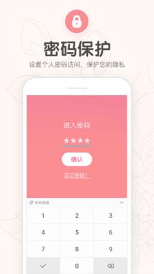 月经期提醒日历app手机版下载