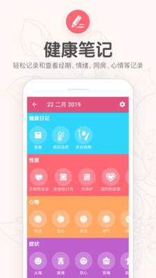 月经期提醒日历app软件
