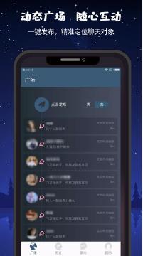 约陌app聊天软件手机版