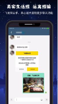 约陌app安卓最新版