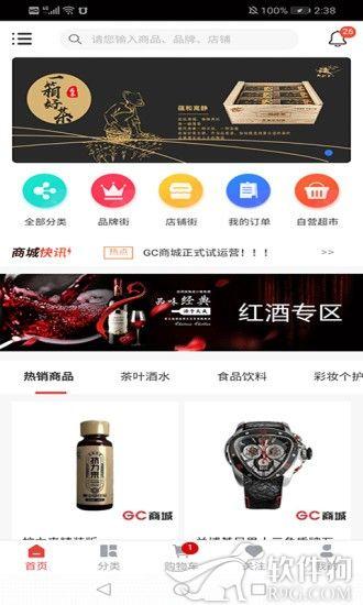 中安环球app软件