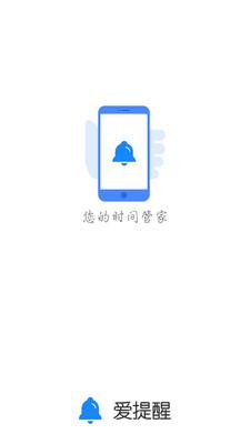 爱提醒app官方正版