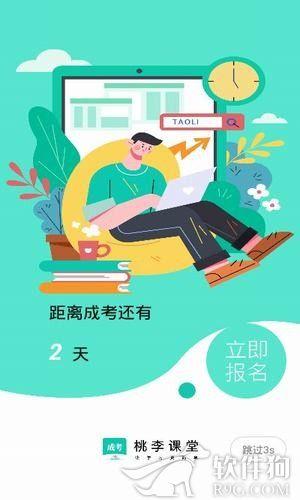 桃李课堂手机学习软件