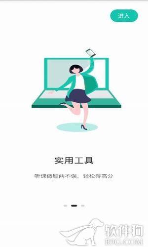 桃李课堂安卓版客户端app