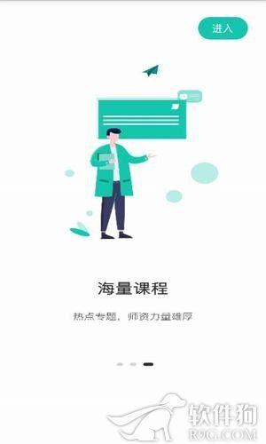 桃李课堂app