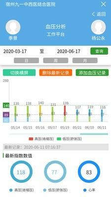 九一健康咨询app最新版下载