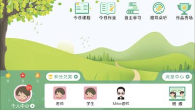 优学堂app软件