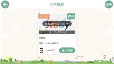 优学堂app手机版客户端下载