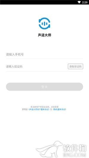 声道大师app最新版
