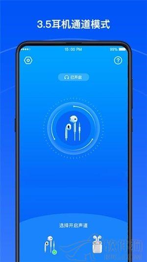 声道大师app官方版