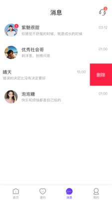 初见交友app客户端手机版