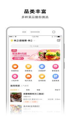 直厨app(直播点餐)官方最新版下载