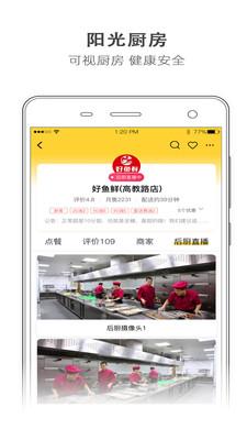 直厨app(直播点餐)手机版客户端下载