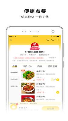 直厨app(直播点餐)安卓正版下载