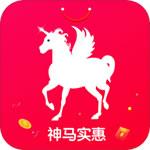 神马实惠app安卓版