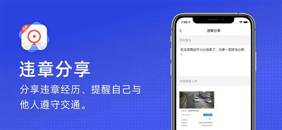火眼app(违章查询)软件下载