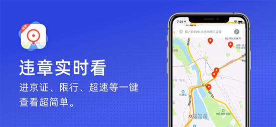 火眼app2020最新版下载