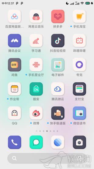 至夏app手机桌面图标美化工具