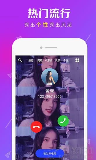 来电秀app手机版2020下载