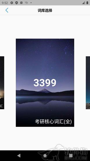 List背单词app安卓版本手机版下载