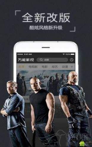全能影视大全app安卓最新版下载