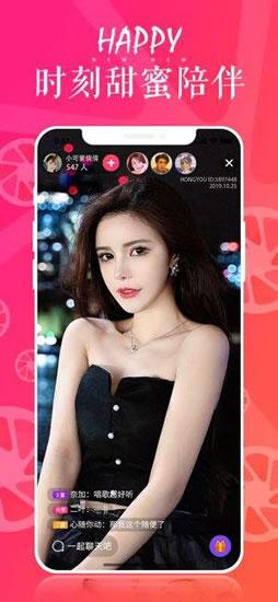 红柚直播app平台视频软件