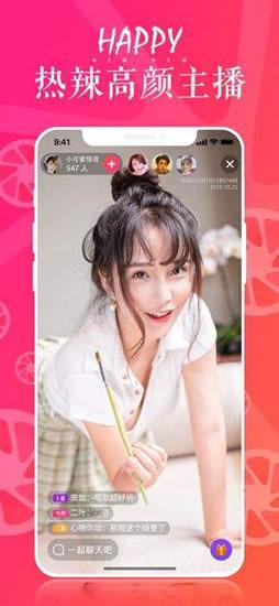 红柚直播app安卓最新版下载