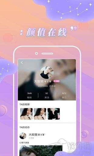 小可爱最新版直播app截图3