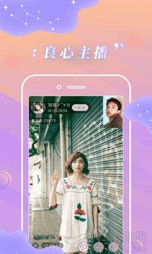 小可爱最新版直播app截图2