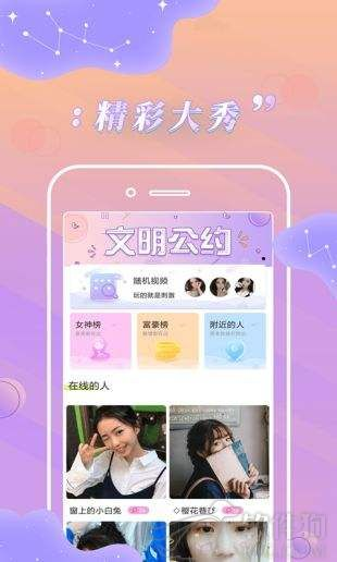 小可爱最新版直播app截图4