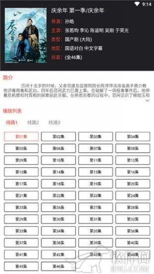 光影app免费版安卓最新版