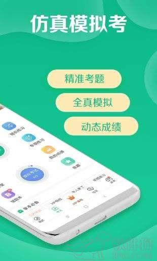 驾校一点通app2020驾考题库软件