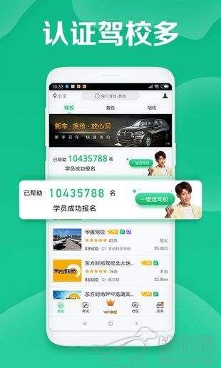 驾校一点通app2020手机版模拟考试