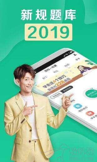 驾校一点通app2020安卓最新版下载